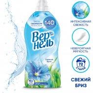 Кондиционер ополаскиватель «Vernel» Свежий Бриз , 1.82 л.