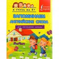 Книга «Запоминаем английские слова. Для начальной школы.»