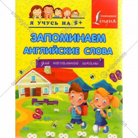 Книга «Запоминаем английские слова. Для начальной школы».