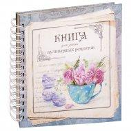 Книга «Для записи кулинарных рецептов» вид 4, 40 страниц.