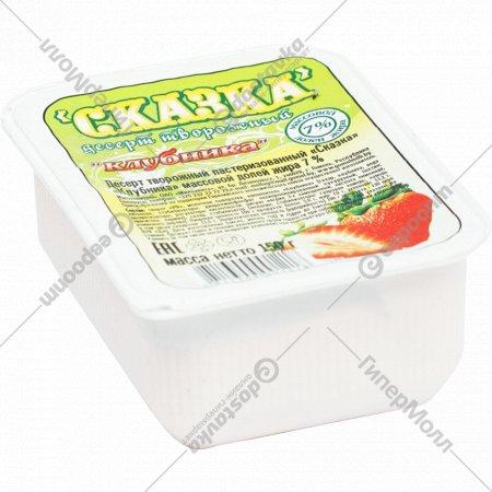 Десерт творожный «Сказка» клубника, 7%, 150 г.