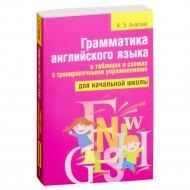 Книга «Грамматика английского языка в таблицах и схемах с тренировочными упражнениями».