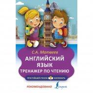 Книга «Английский язык. Тренажёр по чтению».