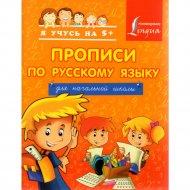 Книга «Прописи по русскому языку. Для начальной школы.»