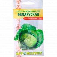 Капуста белокочанная «Белорусская 85» 0.2 г.