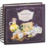 Книга «Для записи кулинарных рецептов» вид 5, 40 страниц.