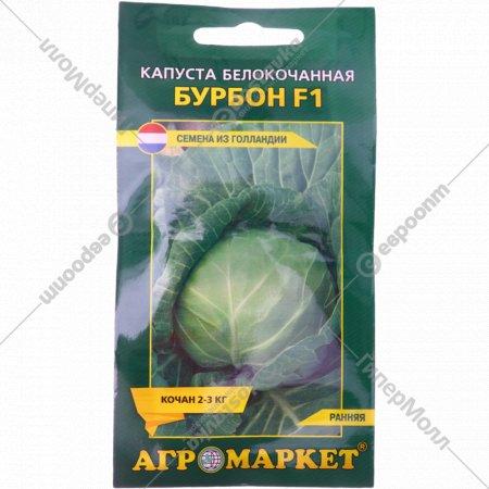 Семена капусты белокачанной «Бурбон» F1, 15 шт.