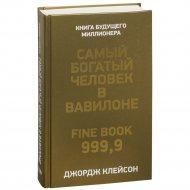 Книга «Самый богатый человек в Вавилоне».