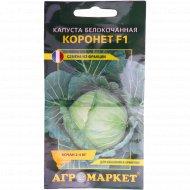 Семена капусты белокачанной «Коронет» F1, 15 шт.