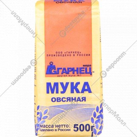 Мука овсяная «Гарнец» 500 г.
