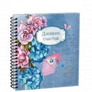Блокнот «Дневник счастья» вид 1, 176 страниц.