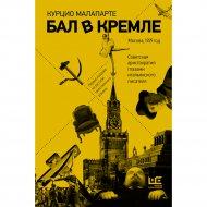 Книга «Бал в Кремле».