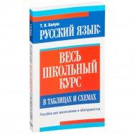 Книга «Русский язык: весь школьный курс в таблицах и схемах».