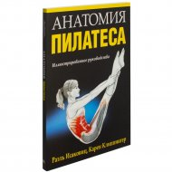 Книга «Анатомия пилатеса» 3-е издание.