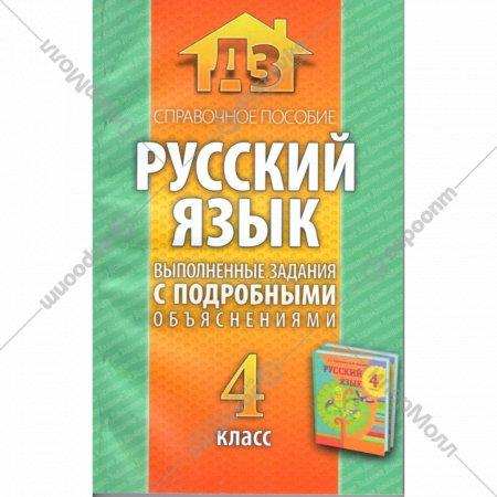 Книга «ГДЗ. Русский язык, 4 класс».