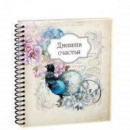 Блокнот «Дневник счастья» вид 2, 176 страниц.