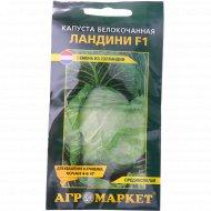Семена капусты белокачанной «Ландини» F1, 15 шт.