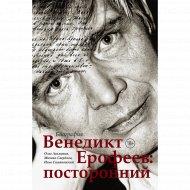 Книга «Венедикт Ерофеев: посторонний».