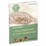 Книга «Анатомия прогибаний и скручиваний».