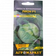 Семена капусты белокачанной «Лион» F1, 15 шт.