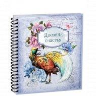 Блокнот «Дневник счастья» вид 3, 176 страниц.