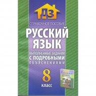 Книга «ГДЗ. Русский язык, 8 класс».