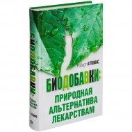 Книга «Биодобавки: природная альтернатива лекарствам» 4-е издание.