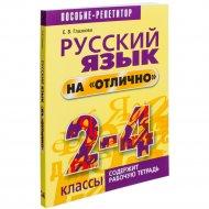 Книга «Русский язык на