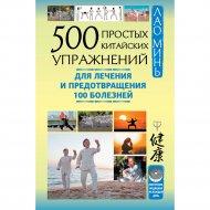 Книга «500 простых китайских упражнений для лечения».