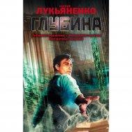 Книга «Глубина».