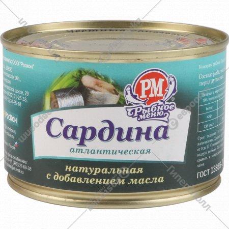 Рыбные консервы «Сардина» Атлантическая натуральная, 250 г.