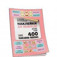 Набор «Наклейки для воспитателей детских садов» 8 страниц.