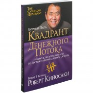 Книга «Квадрант денежного потока» 7-е издание.