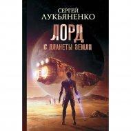 Книга «Лорд с планеты Земля».