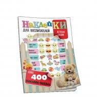 Набор «Наклейки для воспитателей детских садов с вырубкой» 8 страниц.
