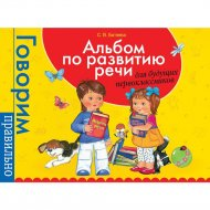 Альбом по развитию речи для дошкольников.