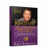 Книга «Квадрант денежного потока».