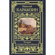 Книга «История государства Российского».