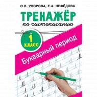 Книга «Тренажер по чистописанию. 1 класс. Букварный период».