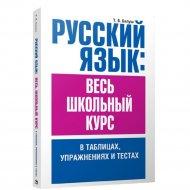 Книга «Русский язык: весь школьный курс в таблицах. Пособие для старшеклассников и абитуриентов ».