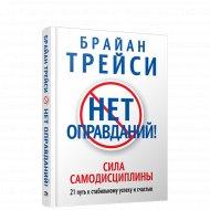 Книга «Нет оправданий!».
