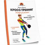 Книга «Кросс-тренинг».