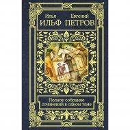 Книга «Полное собрание сочинений в одном томе».