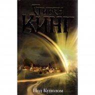 Книга «Под куполом. Тёмная башня» Кинг С.