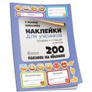 Набор «Наклейки для учеников средних и старших классов» 8 страниц.