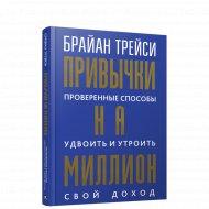 Книга «Привычки на миллион: пров спо удвоить и устроить свой доход».