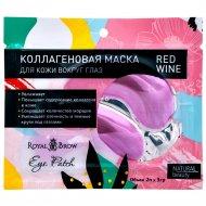 Патчи под глаза «Eye Patch Royal Brow» экстракт красного вина, 6 г