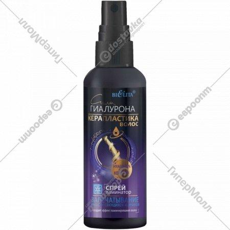 Спрей-ламинатор «Керапластика волос» 150 мл