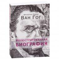 Книга «Ван Гог. Иллюстрированная биография».