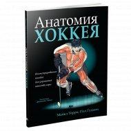 Книга «Анатомия хоккея».